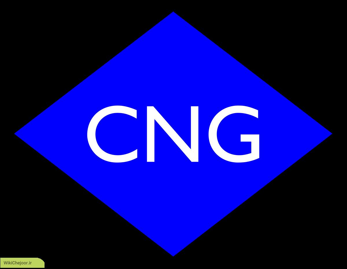 چگونه با CNG  و مزایای زیست محیطی آن آشنا شویم؟