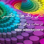 چگونه انواع رنگ ها را به انگلیسی یاد بگیریم؟ ( کامل ترین اسامی رنگ ها به انگلیسی)