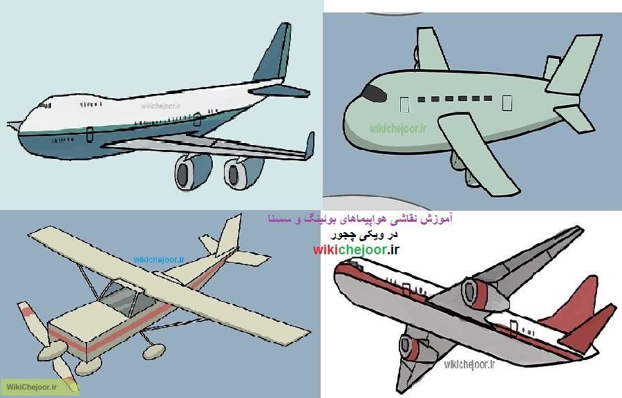 چگونه هواپیماهای بوئینگ ۷۴۷، ۷۸۷ و  سسنا ۱۷۲ نقاشی کنیم؟