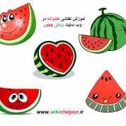 چگونه هندوانه های زیبایی نقاشی کنیم؟