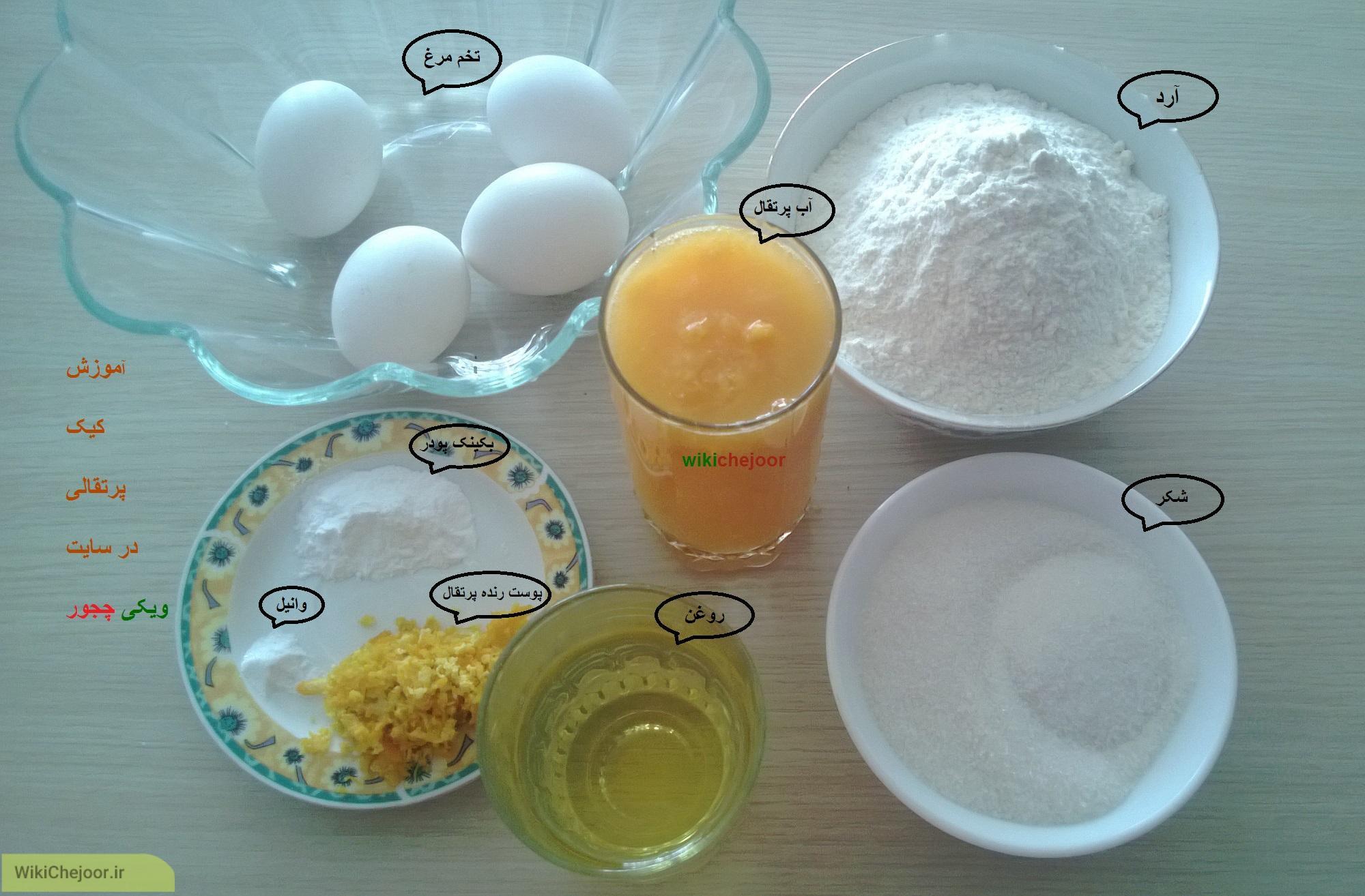مواد لازم برای تهیه کیک پرتقالی