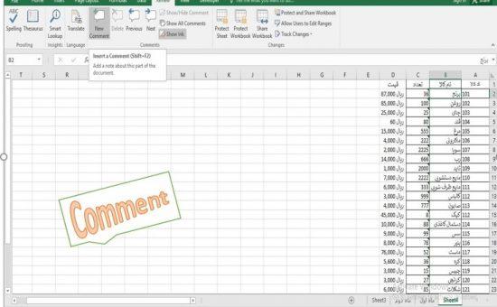 چگونه در اکسل(Excel) یادداشت متنی ایجاد کنیم؟