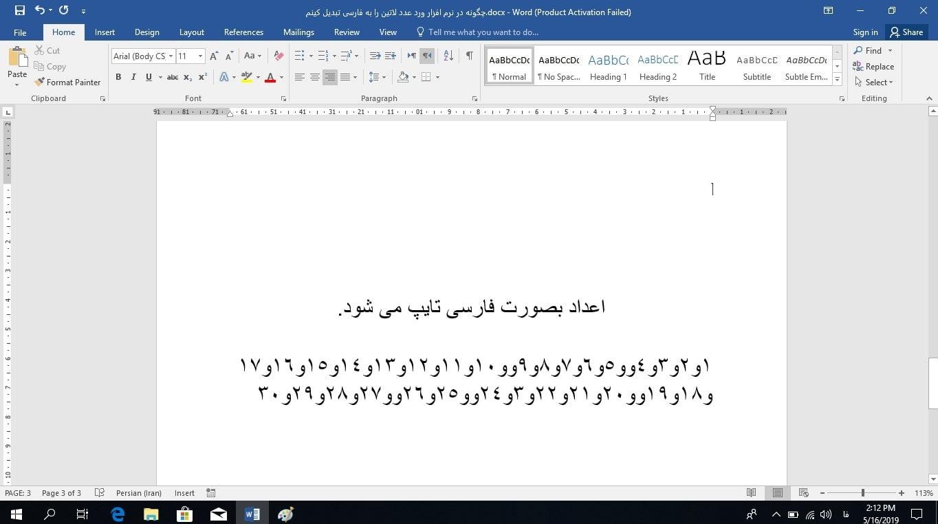 تبدیل عدد لاتین به فارسی در word