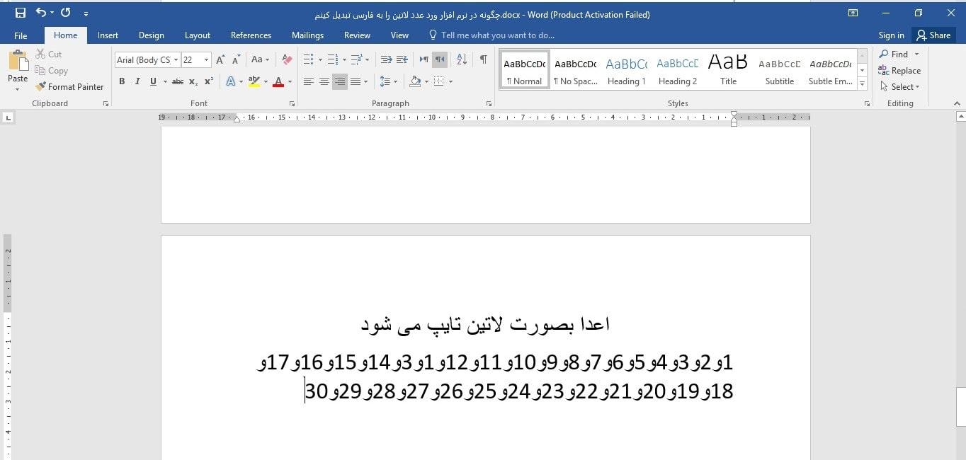تبدیل عدد فارسی به لاتین در ورد