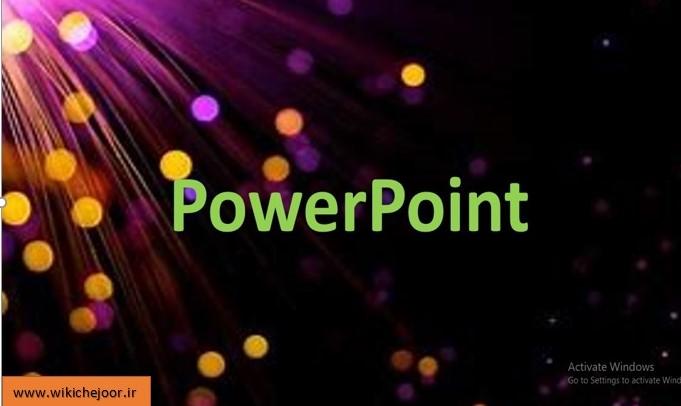 چگونه پاورپوینت (PowerPoint) ایجاد کنیم ؟