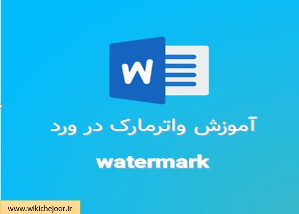 نحوه ایجاد Watermark در ورد۲۰۱۶؟