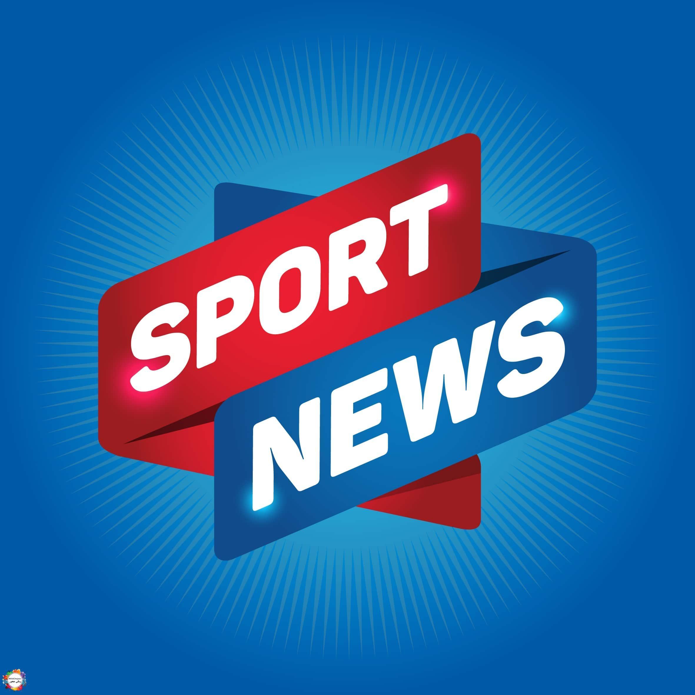 اخبار ورزشی