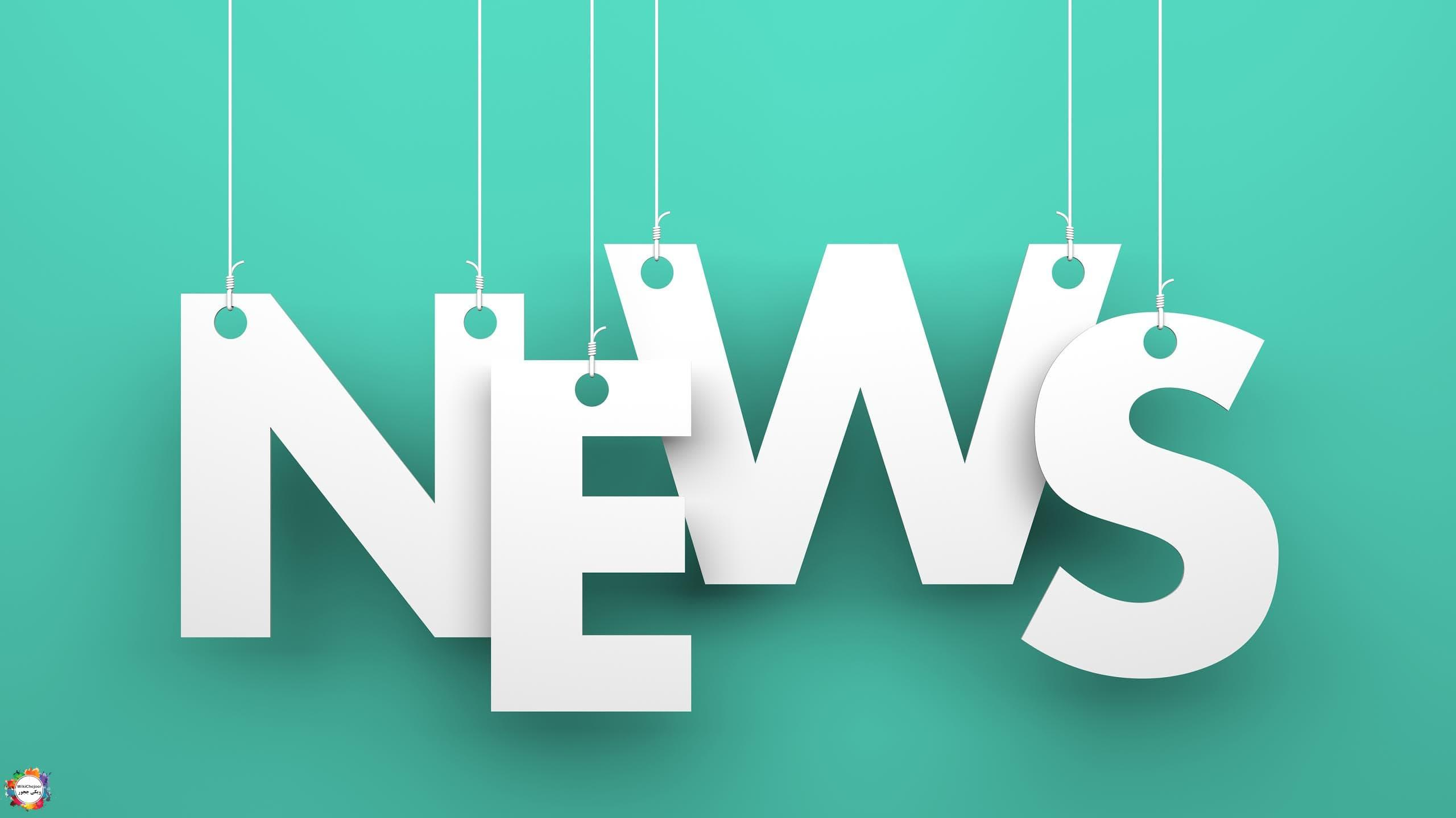 تمام اخبار روز ایران و جهان در ۵ دقیقه (سه شنبه ۱۳۹۸/۰۵/۰۱)
