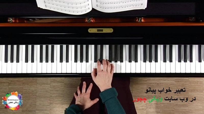 تعبیر خواب پیانو