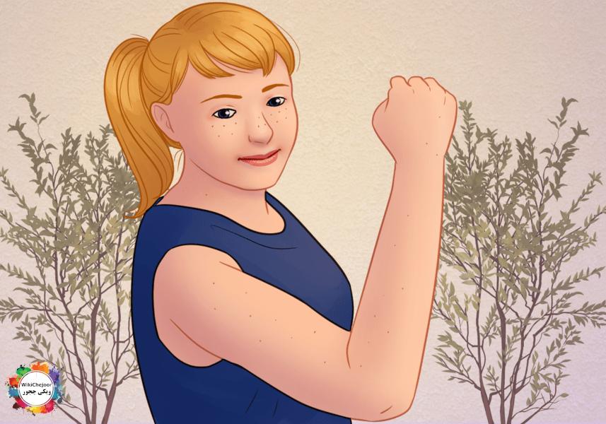 چگونه یک دختر قوی باشیم؟