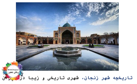 آشنایی با تاریخچه شهر زنجان