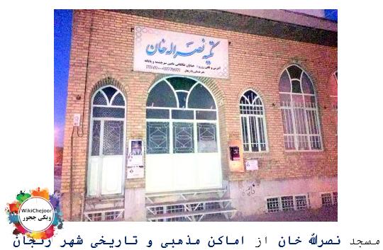 شجره نامه و موقوفات نصرالله خان