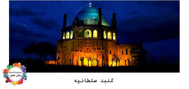نصرالله خان از بزرگان زنجان و دیگر جاذبه های این شهر زیبای ایران۲