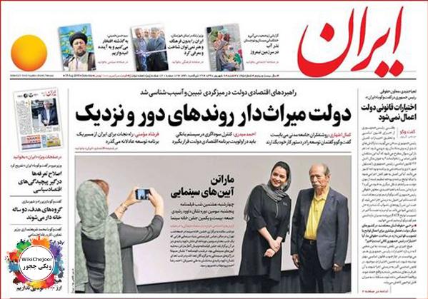 تصویر صفحه اول روزنامه ایران