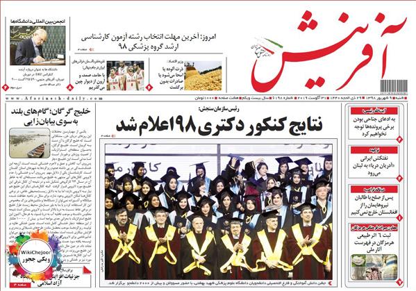 تصویر صفحه اول روزنامه آفرینش