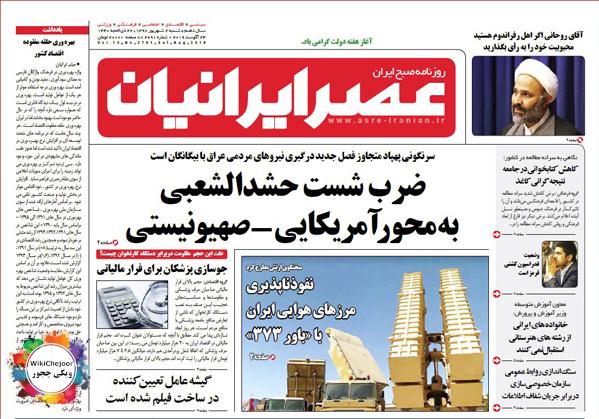 تصویر صفحه اول روزنامه عصر ایران