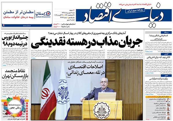 تصویر صفحه اول روزنامه دنیای اقتصادی