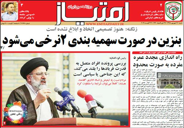 تصویر صفحه اول روزنامه امتیاز
