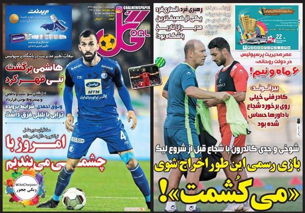 تصویر صفحه اول روزنامه گل