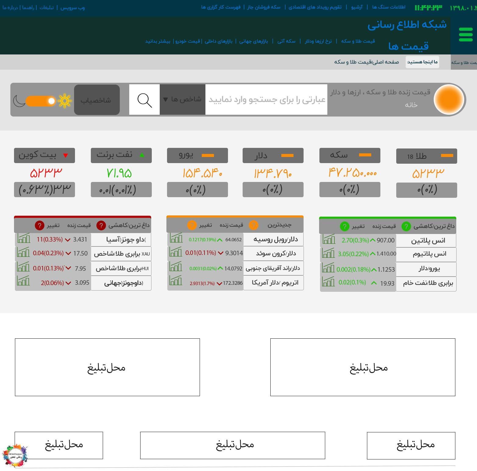 مراحل ایجادباکس تبلیغات سایت به کمک فتوشاپ