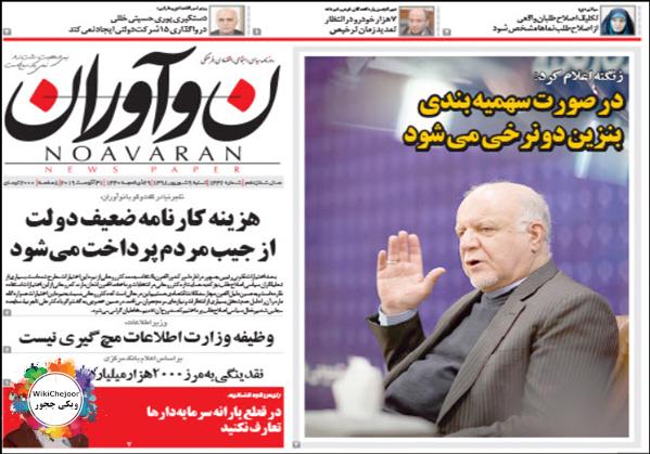 تصویر صفحه اول روزنامه نو آوران