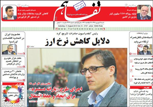 تصویر صفحه اول روزنامه تفاهم