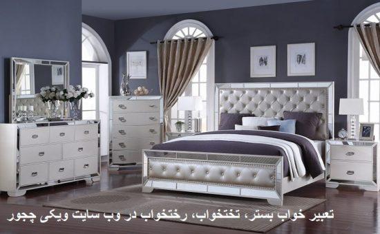 تعبیر خواب بستر (تختخواب)