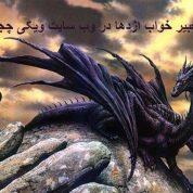 تعبیر خواب اژدها