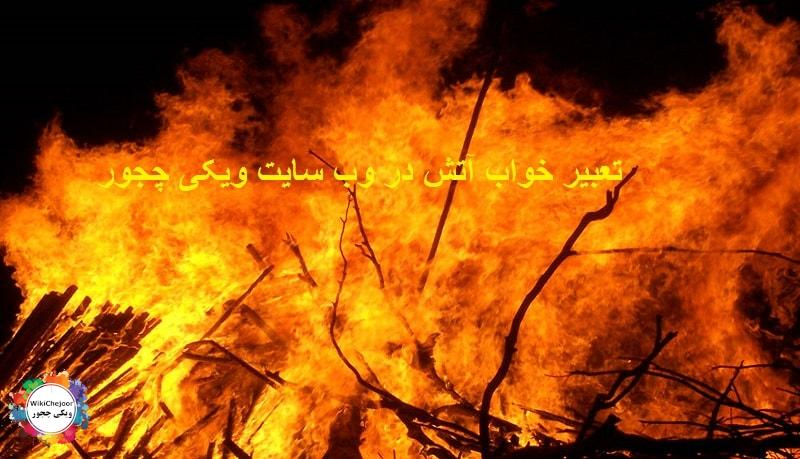 تعبیر خواب آتش