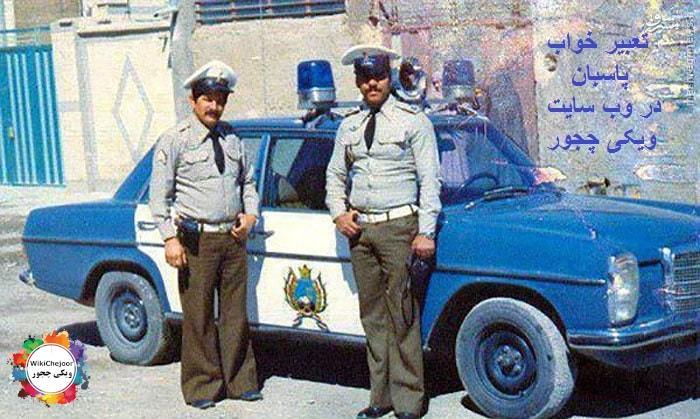 تعبیر خواب پاسبان و پلیس