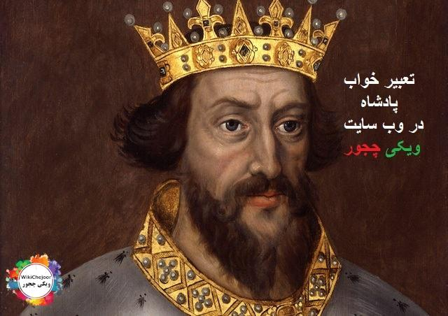تعبیر خواب پادشاه