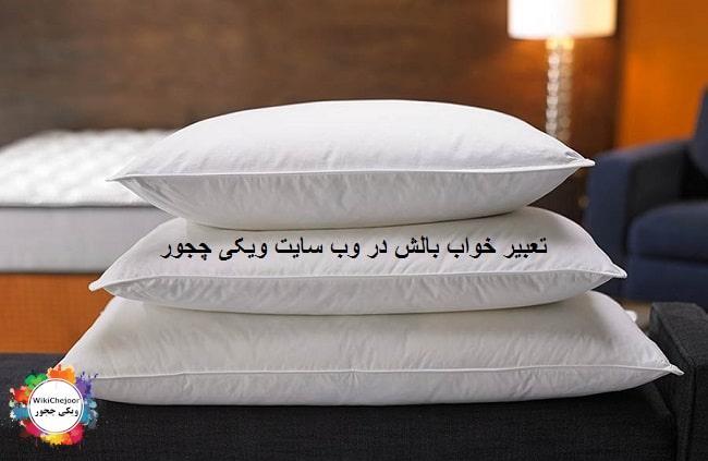 تعبیر خواب بالش