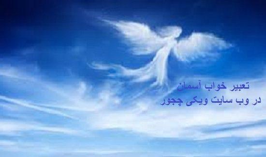 تعبیر خواب آسمان