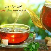 تعبیر خواب چای
