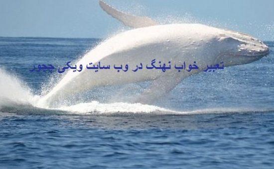 تعبیر خواب بالِن (نهنگ)