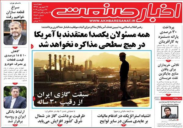 تصویر صفحه اول روزنامه اخبار صنعت