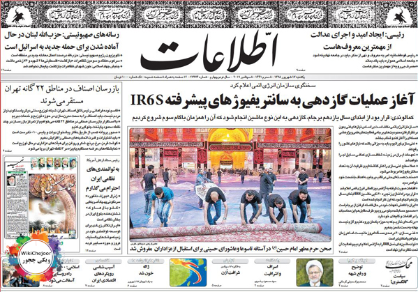 تصویر صفحه اول روزنامه اطلاعات