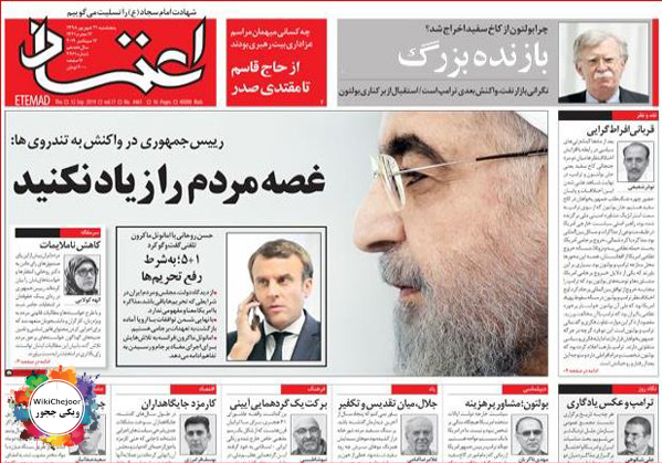 تصویر صفحه اول روزنامه اعتماد