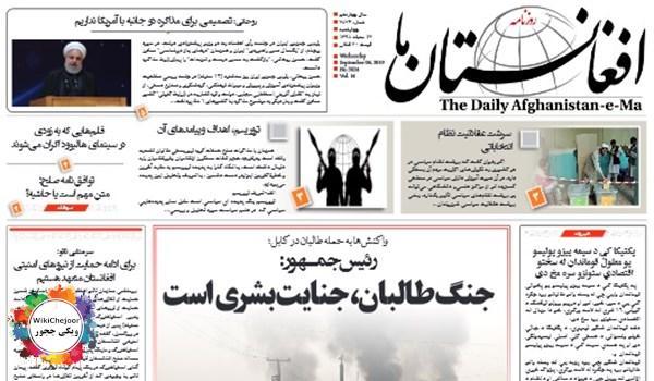 تصویر صفحه اول روزنامه افغانستان ما