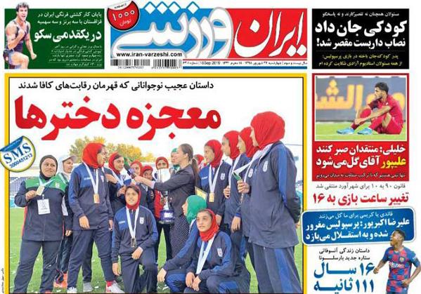 تصویر صفحه اول روزنامه ایران ورزشی