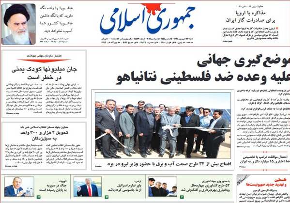 تصویر صفحه اول روزنامه جمهوری اسلامی