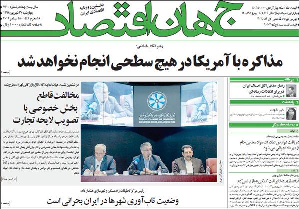 تصویر صفحه اول روزنامه جهان اقتصاد