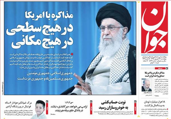 تصویر صفحه اول روزنامه جوان