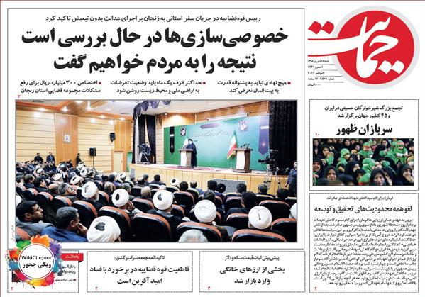 تصویر صفحه اول روزنامه حمایت