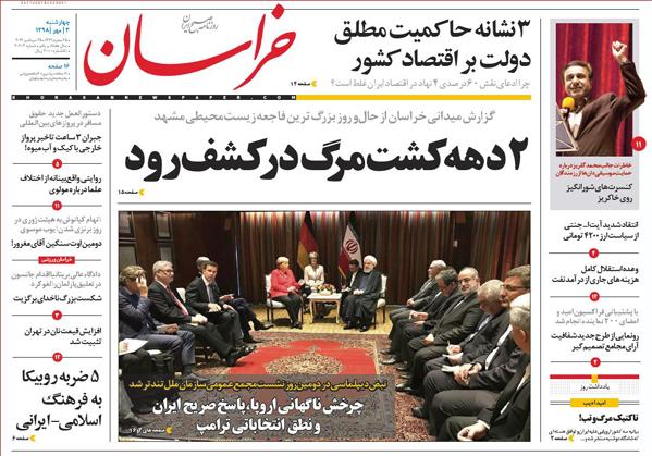 تصویر صفحه اول روزنامه خراسان