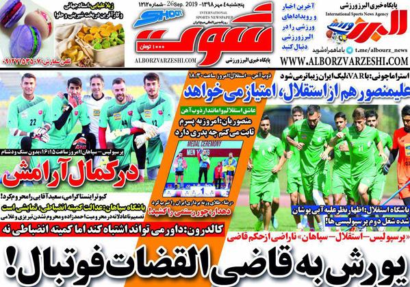 تصویر صفحه اول روزنامه شوت