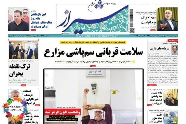 تصویر صفحه اول روزنامه شیراز