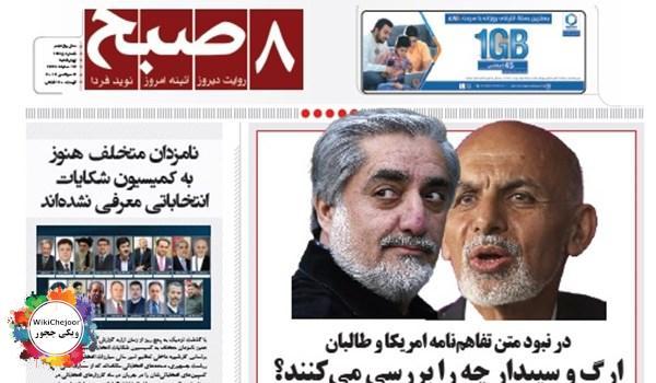 تصویر صفحه اول روزنامه 8 صبح