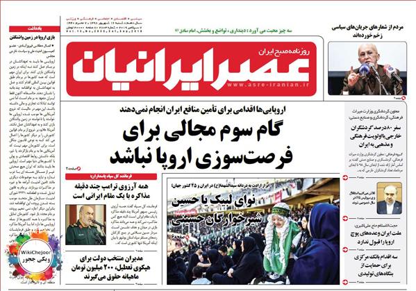 تصویر صفحه اول روزنامه عصر ایرانیان