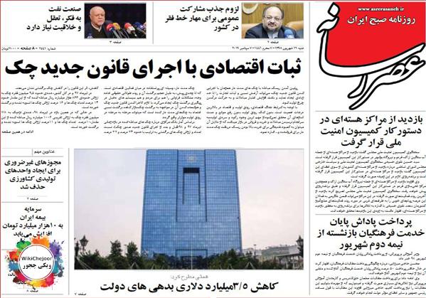 تصویر صفحه اول روزنامه عصر رسانه